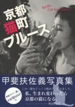 京都猫町ブルース_200dpi.jpg